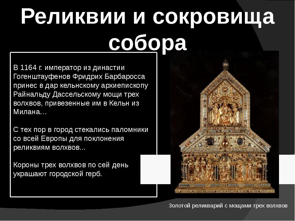 Реликвии и сокровища собора В 1164г. император из династии Гогенштауфенов Фр...