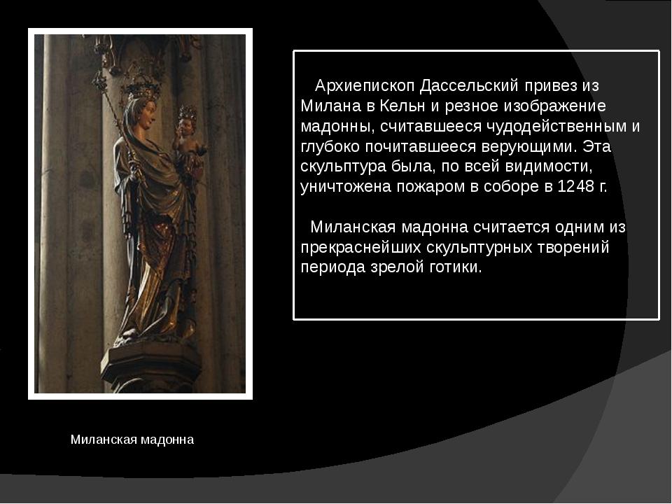 Архиепископ Дассельский привез из Милана в Кельн и резное изображение мадонн...