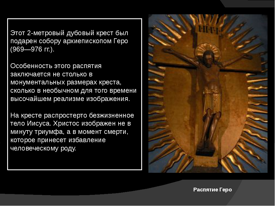 Распятие Геро  Этот 2-метровый дубовый крест был подарен собору архиепископо...