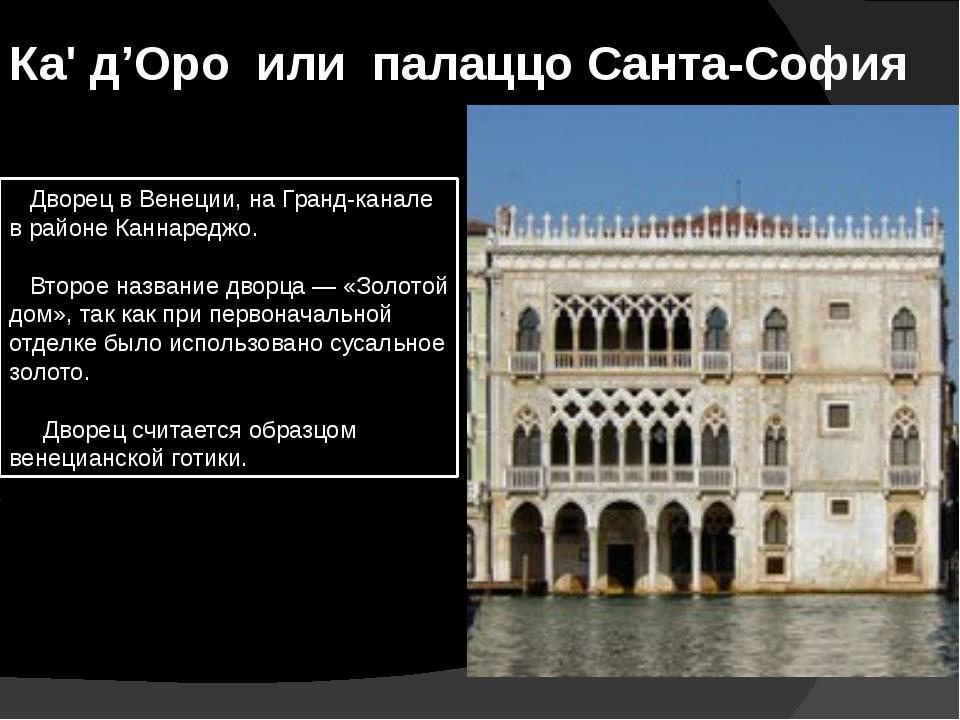 Ка' д'Оро или палаццо Санта-София Дворец в Венеции, на Гранд-канале в районе...