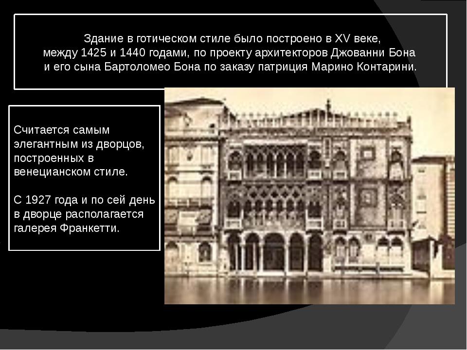 Здание в готическом стиле было построено в XV веке, между 1425 и 1440 годам...
