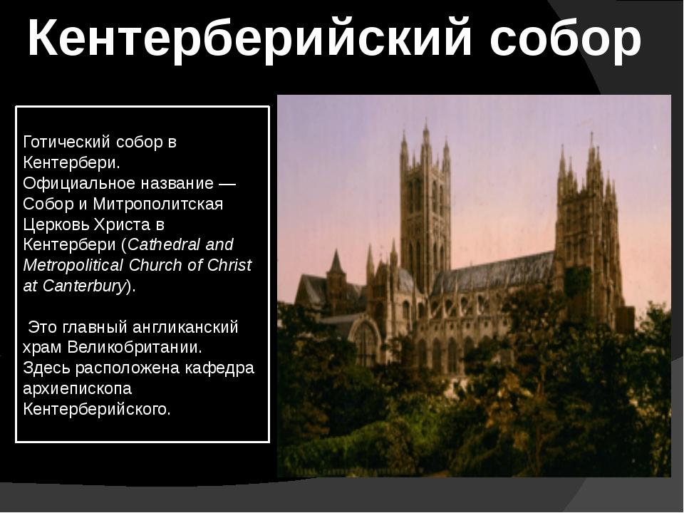 Кентерберийский собор Готический собор в Кентербери. Официальное название— С...