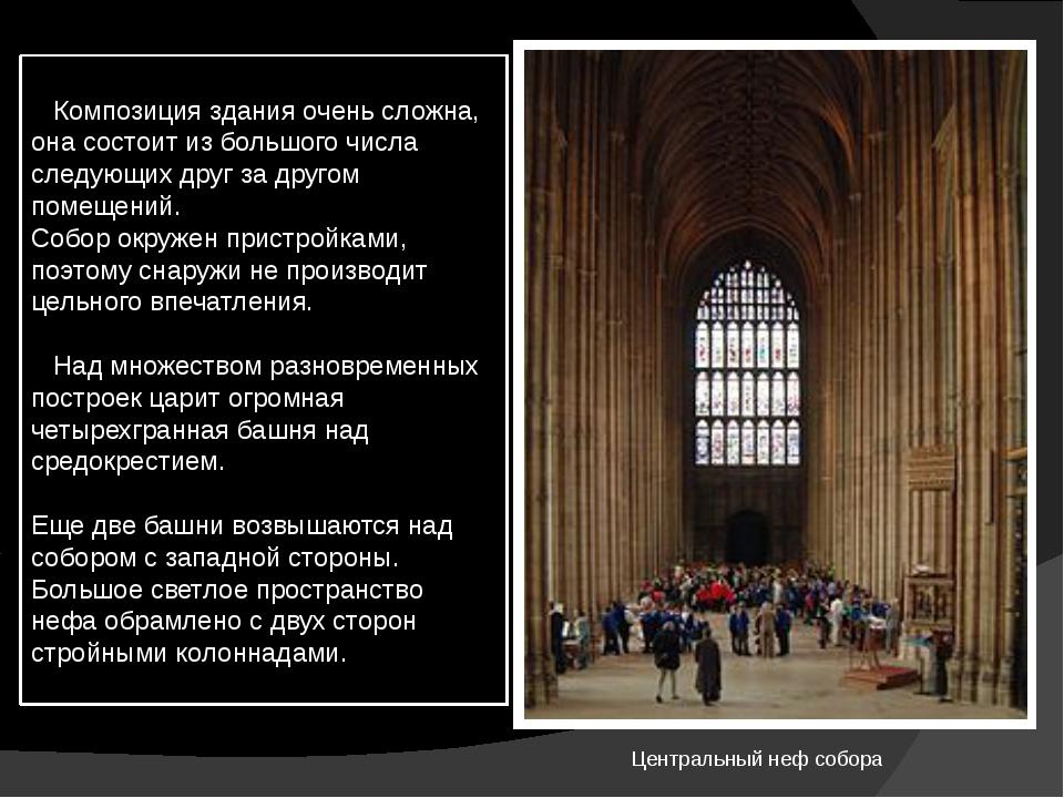 Центральный неф собора  Композиция здания очень сложна, она состоит из больш...