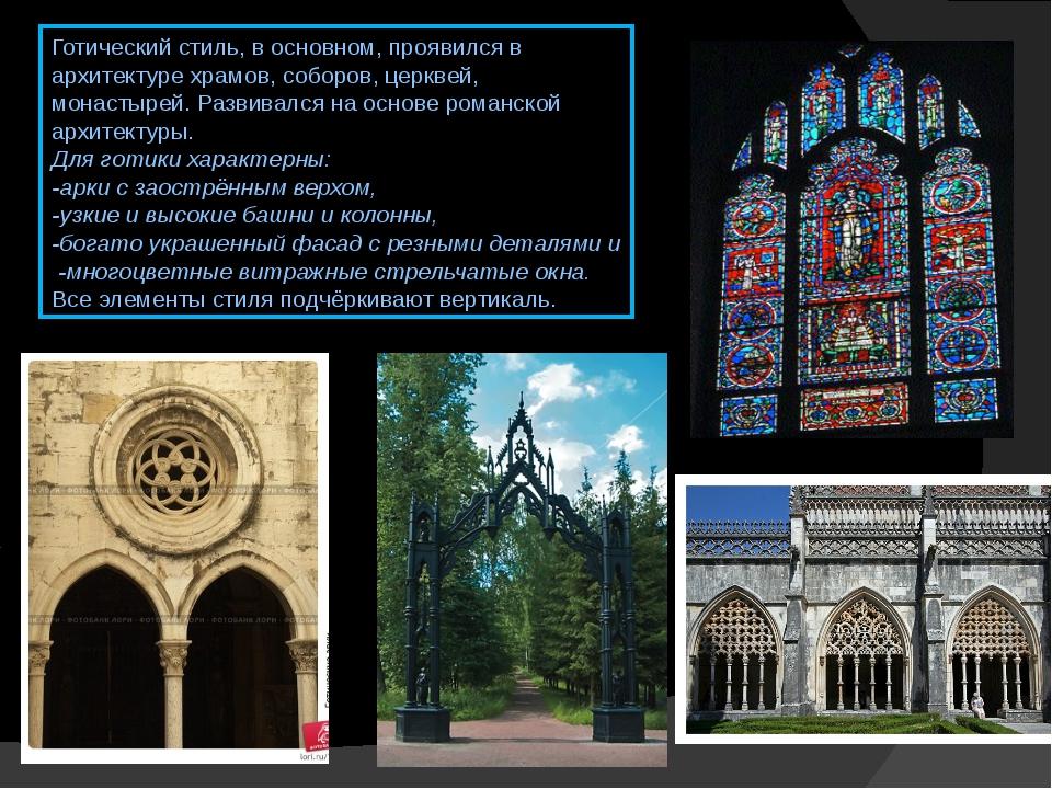 Готический стиль, в основном, проявился в архитектуре храмов, соборов, церкве...