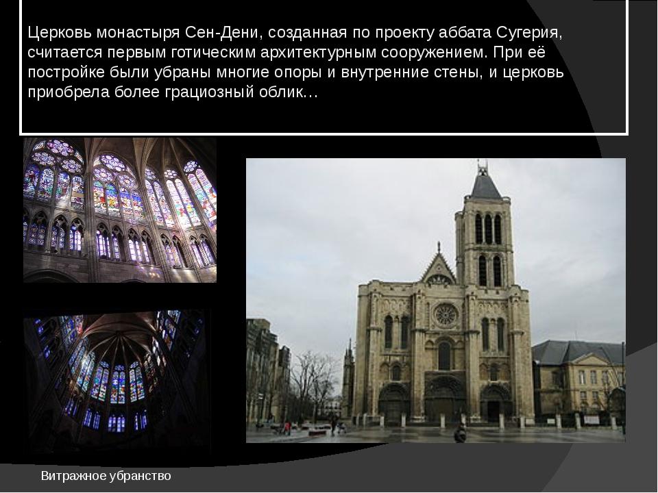 Церковь монастыря Сен-Дени, созданная по проекту аббата Сугерия, считается п...