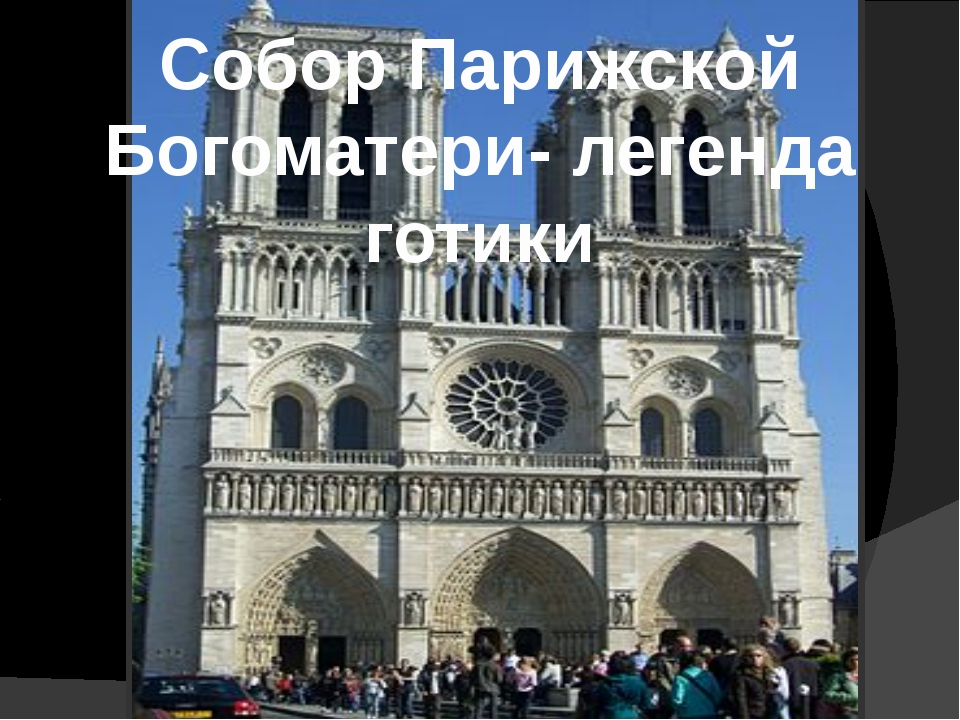 Собор Парижской Богоматери- легенда готики