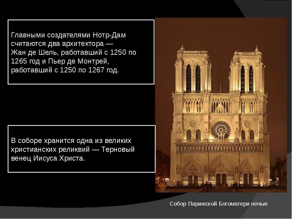 Собор Парижской Богоматери ночью Главными создателями Нотр-Дам считаются два...