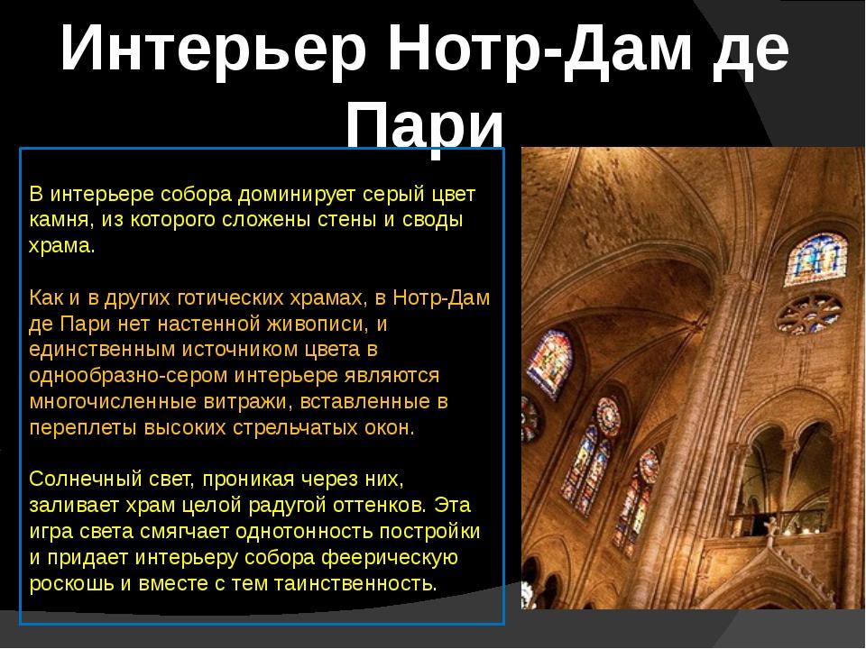 Интерьер Нотр-Дам де Пари  В интерьере собора доминирует серый цвет камня, и...