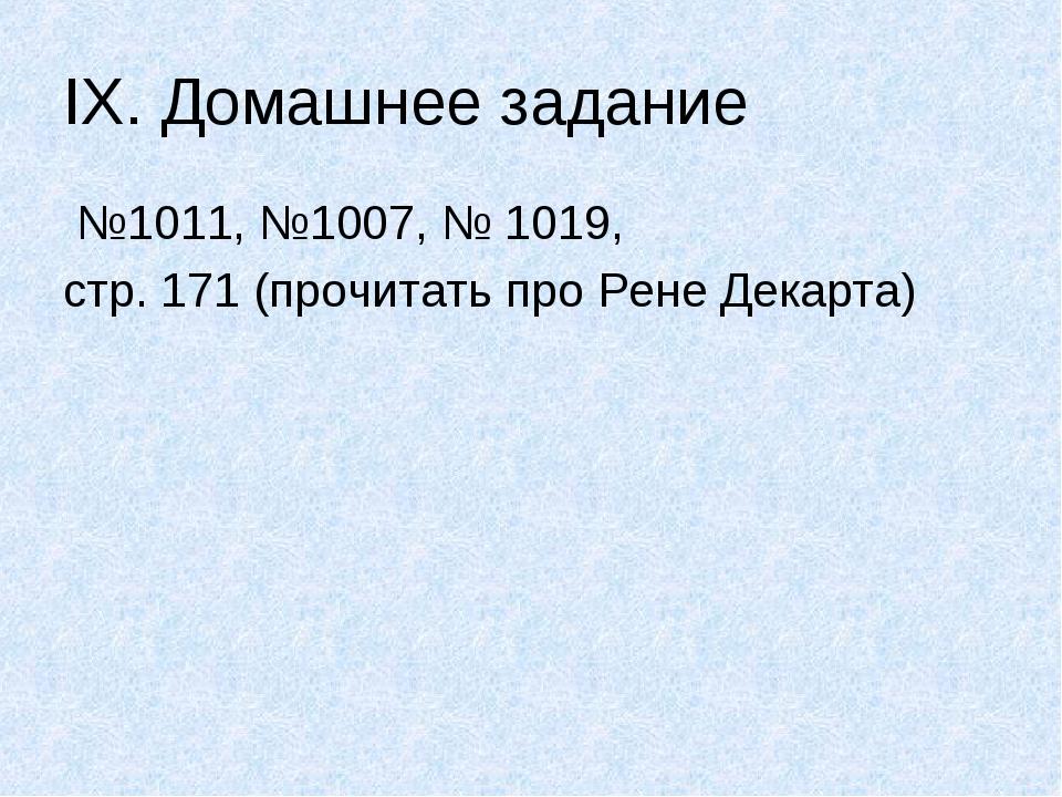 IX. Домашнее задание №1011, №1007, № 1019, стр. 171 (прочитать про Рене Декар...