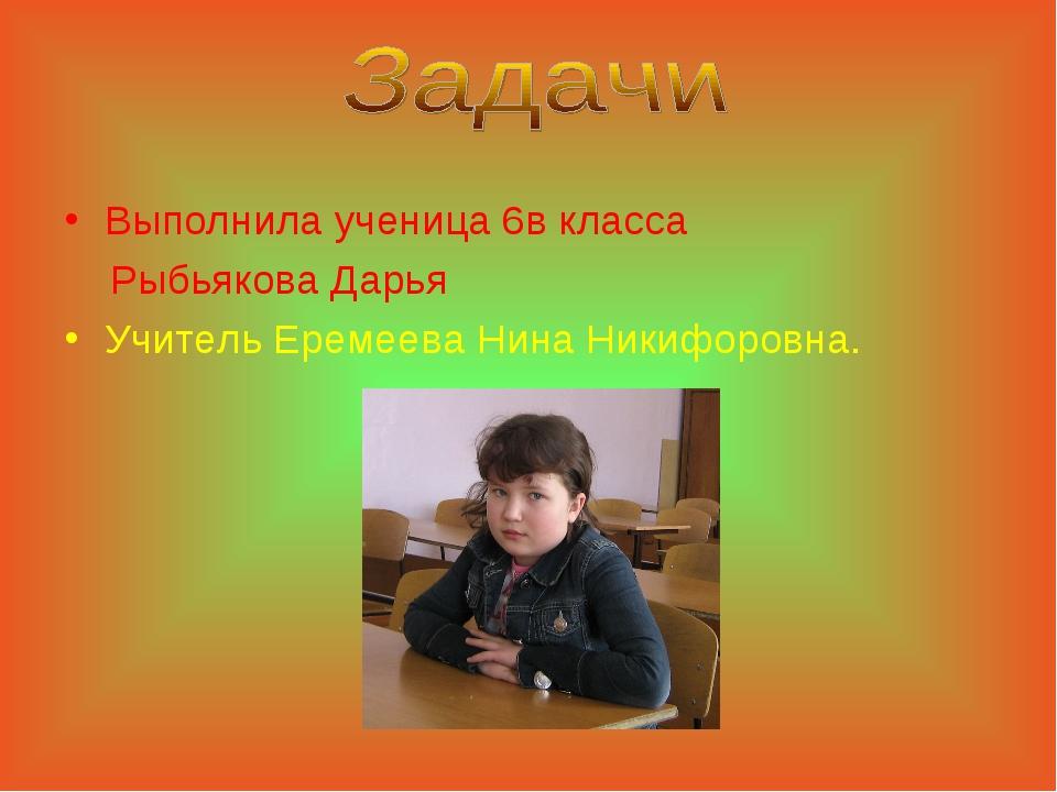 Выполнила ученица 6в класса Рыбьякова Дарья Учитель Еремеева Нина Никифоровна.