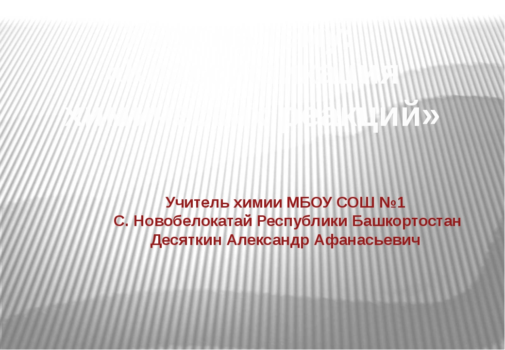 Экзотермические реакции -протекают с выделением теплоты С + O2 = СO2 + Q СН4...