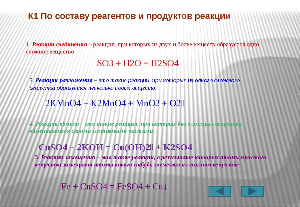К1 По составу реагентов и продуктов реакции 1. Реакции соединения – реакции,...