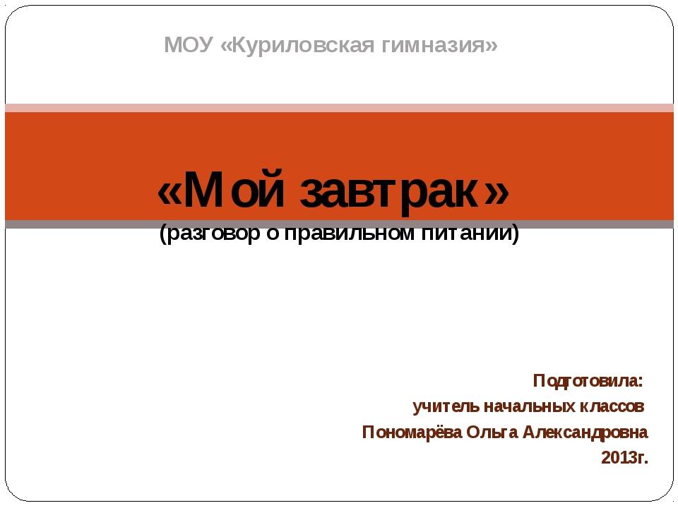 Подготовила: учитель начальных классов Пономарёва Ольга Александровна 2013г....