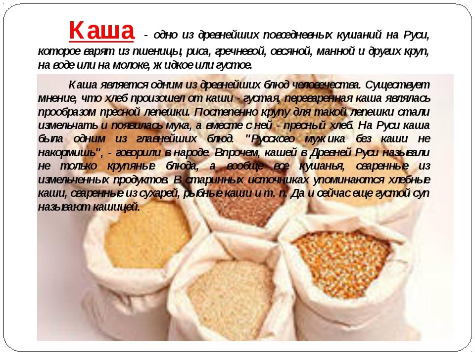 Каша - одно из древнейших повседневных кушаний на Руси, которое варят из пш...