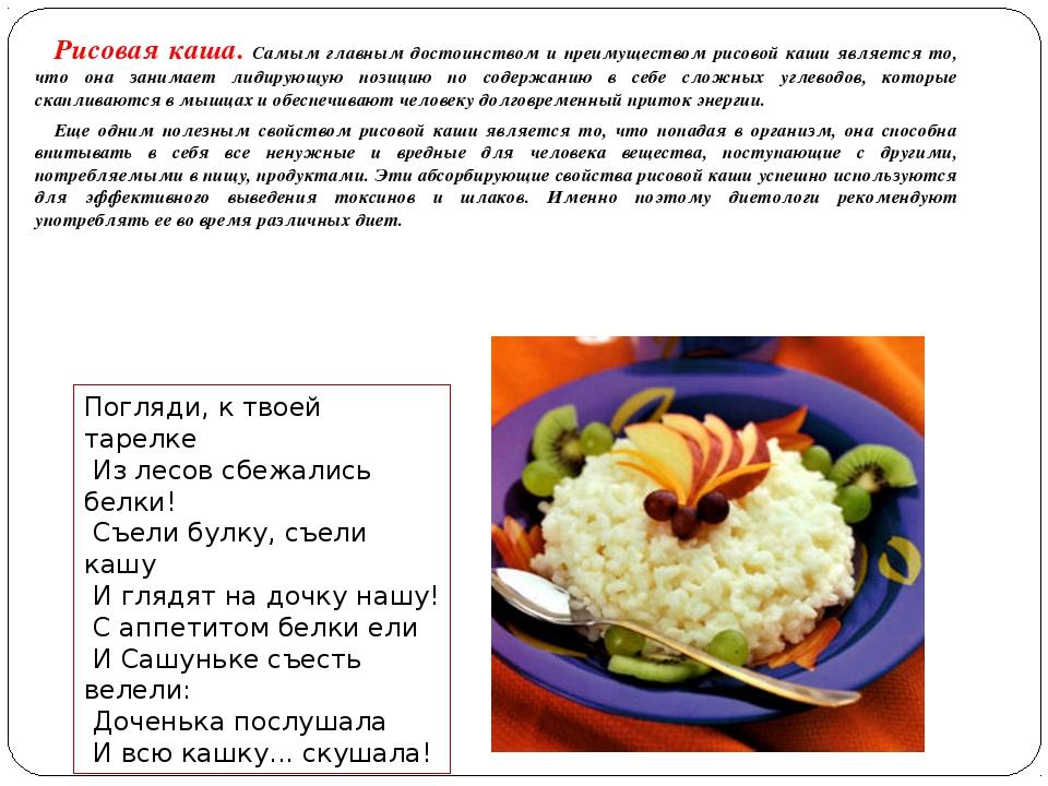 Рисовая каша. Самым главным достоинством и преимуществом рисовой каши являет...