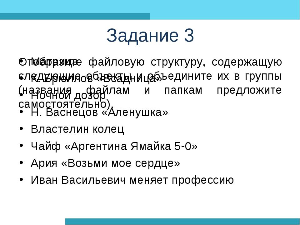 Отобразите файловую структуру, содержащую следующие объекты и объедините их в...