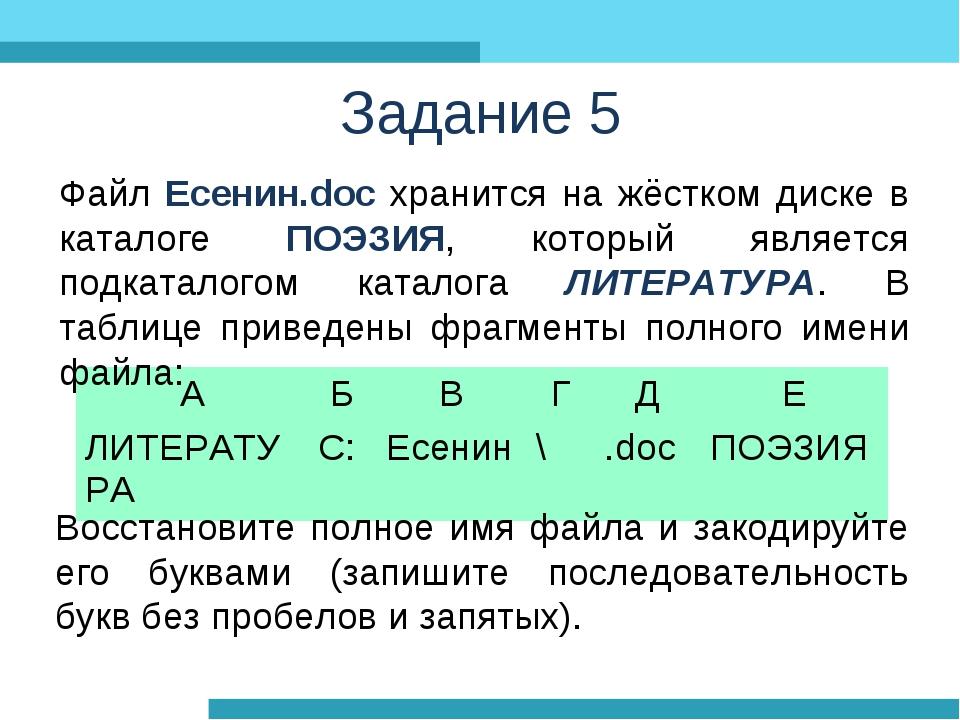 Задание 5 Восстановите полное имя файла и закодируйте его буквами (запишите п...