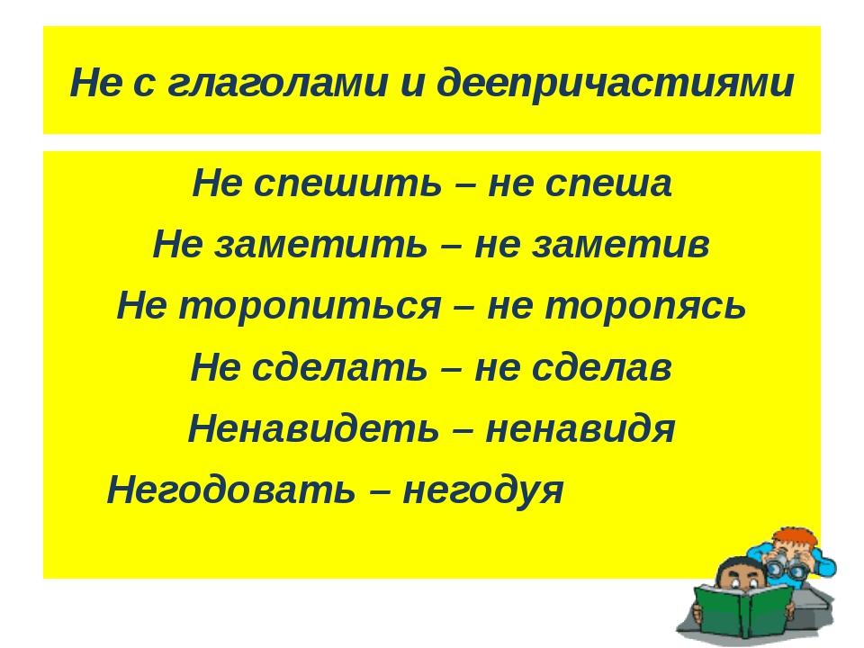 Не с глаголами и деепричастиями Не спешить – не спеша Не заметить – не замети...