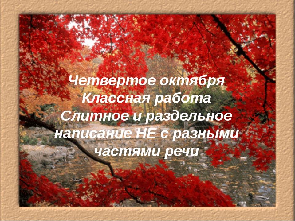 с разными частями речи Четвертое октября Классная работа Слитное и раздельно...
