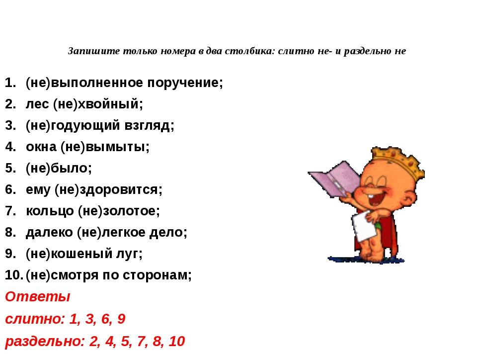 Запишите только номера в два столбика: слитно не- и раздельно не (не)выполне...