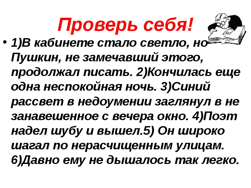 Проверь себя! 1)В кабинете стало светло, но Пушкин, не замечавший этого, прод...