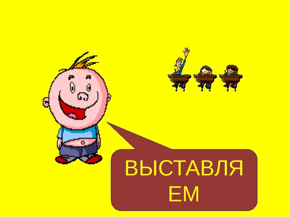 ВЫСТАВЛЯЕМ ОЦЕНКИ!