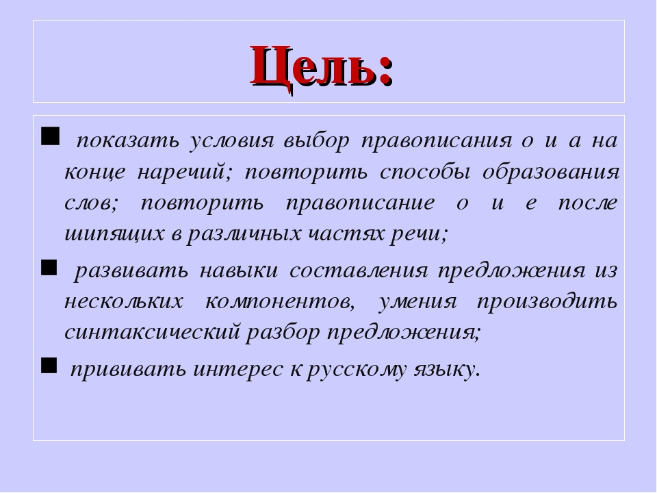 Цель: показать условия выбор правописания о и а на конце наречий; повторить с...