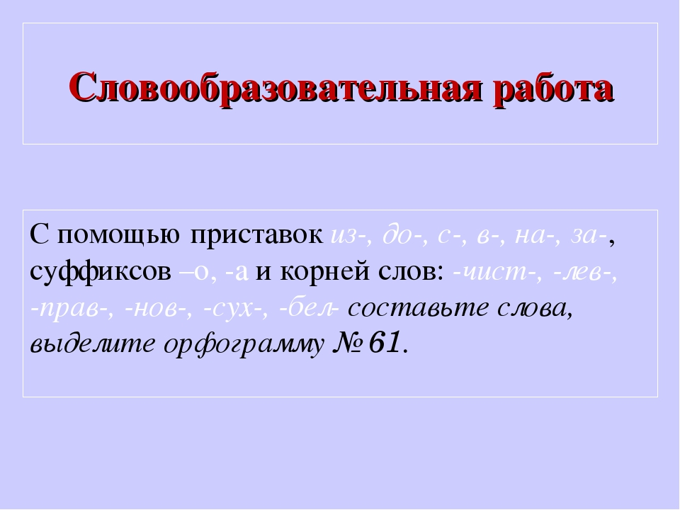 Словообразовательная работа С помощью приставок из-, до-, с-, в-, на-, за-, с...