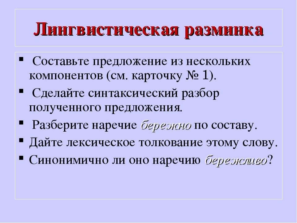 Лингвистическая разминка Составьте предложение из нескольких компонентов (см....