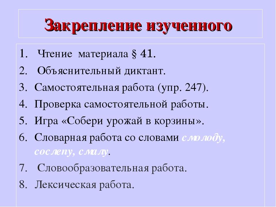 Закрепление изученного Чтение материала § 41. Объяснительный диктант. Самосто...