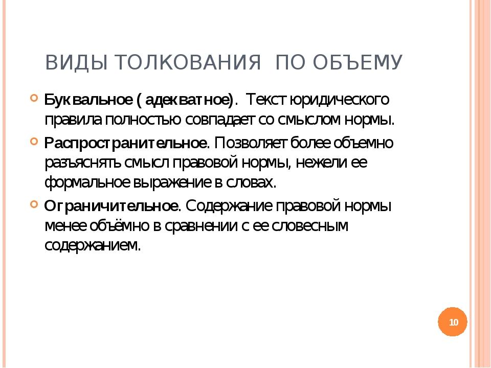 ВИДЫ ТОЛКОВАНИЯ ПО ОБЪЕМУ Буквальное ( адекватное). Текст юридического правил...