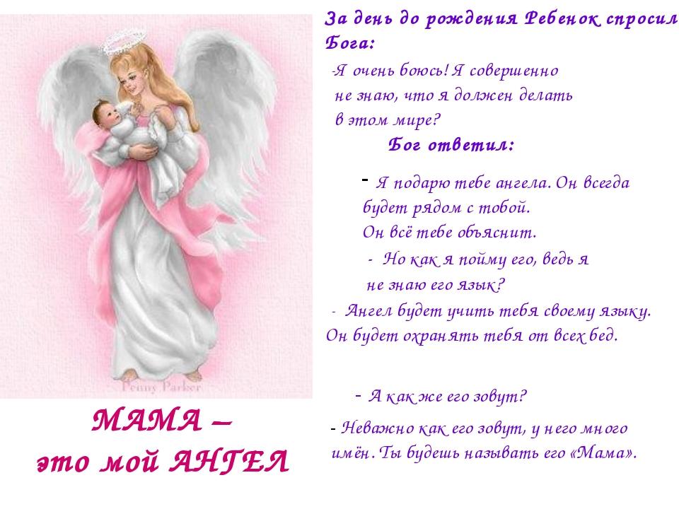 МАМА – это мой АНГЕЛ За день до рождения Ребенок спросил у Бога: -Я очень бою...