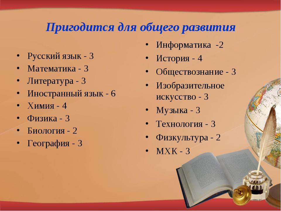 Пригодится для общего развития Русский язык - 3 Математика - 3 Литература - 3...