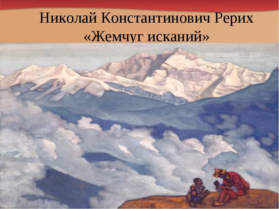 Николай Константинович Рерих «Жемчуг исканий»