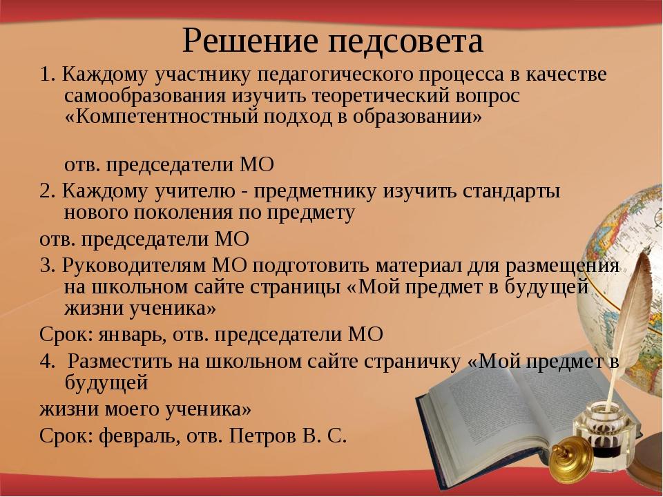 Решение педсовета 1. Каждому участнику педагогического процесса в качестве са...