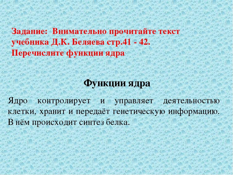 Задание: Внимательно прочитайте текст учебника Д.К. Беляева стр.41 - 42. Пере...