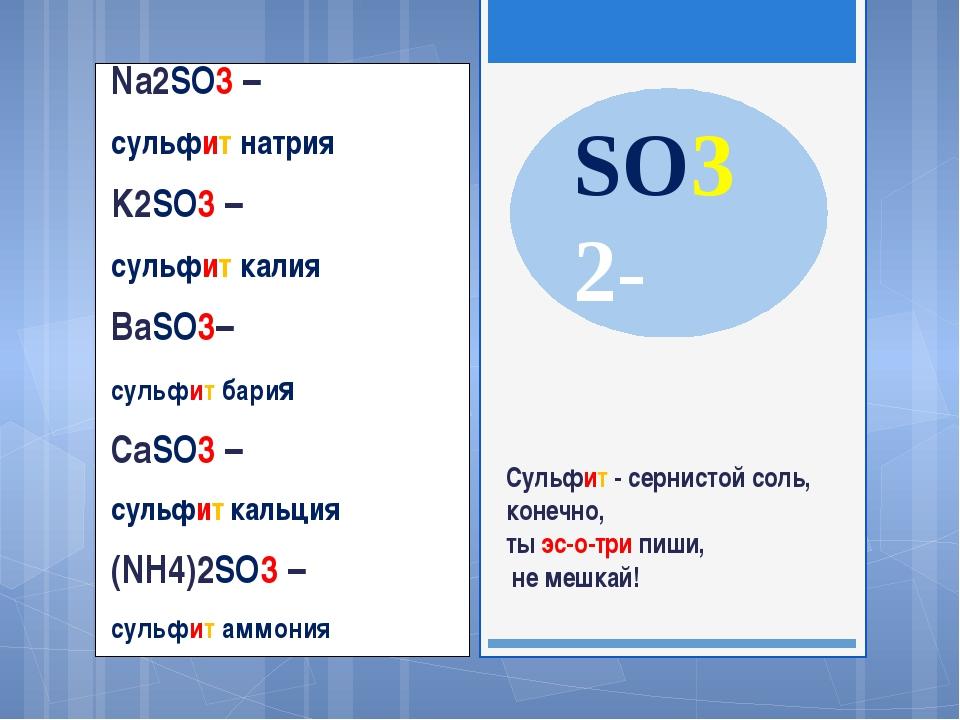 SO32- Na2SO3 – сульфит натрия K2SO3 – сульфит калия BaSO3– сульфит бария СаSO...