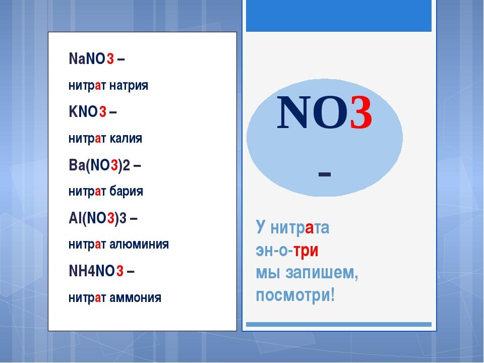 NaNO3 – нитрат натрия KNO3 – нитрат калия Ba(NO3)2 – нитрат бария Al(NO3)3 –...