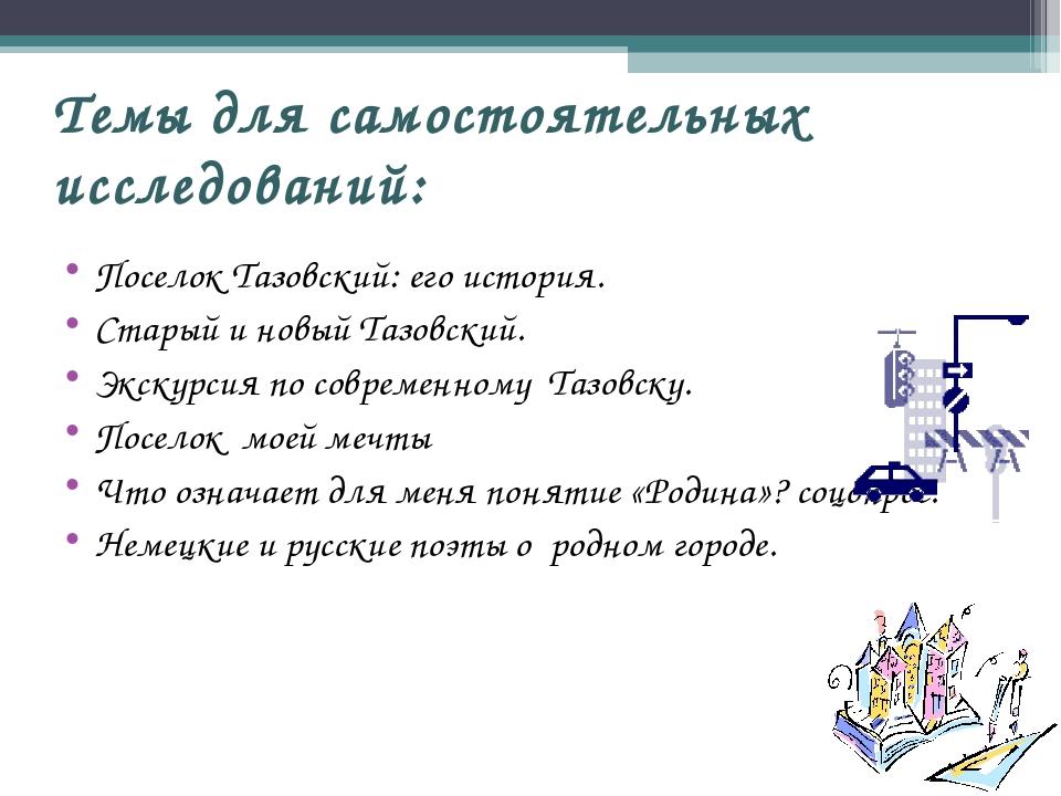 Темы для самостоятельных исследований: Поселок Тазовский: его история. Старый...