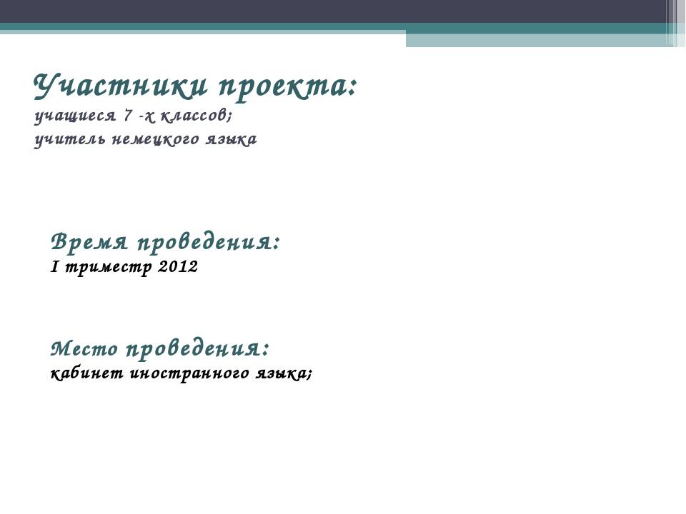 Участники проекта: учащиеся 7 -х классов; учитель немецкого языка Время прове...