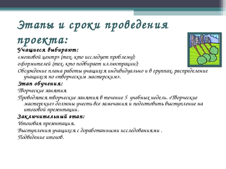 Этапы и сроки проведения проекта: Учащиеся выбирают: «мозговой центр» (тех, к...