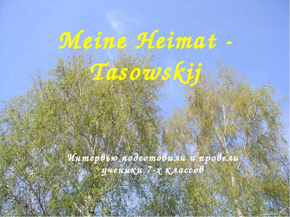 Meine Heimat - Tasowskij Интервью подготовили и провели ученики 7-х классов
