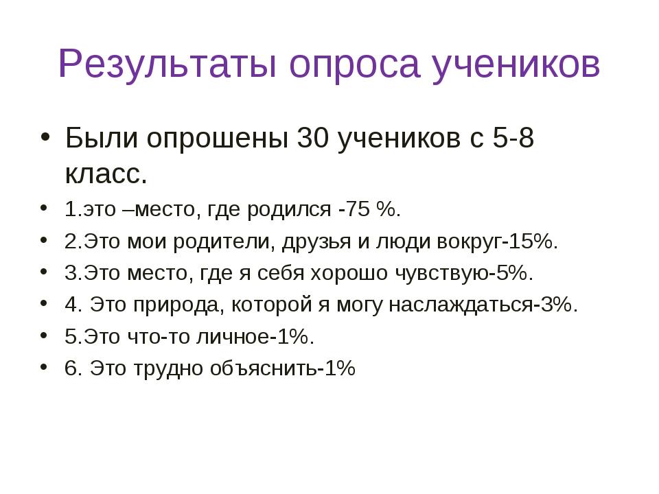 Результаты опроса учеников Были опрошены 30 учеников с 5-8 класс. 1.это –мест...