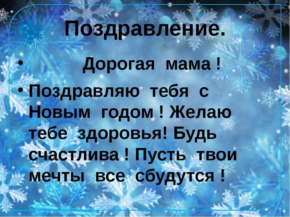 стих поздравить маму с новым годом при