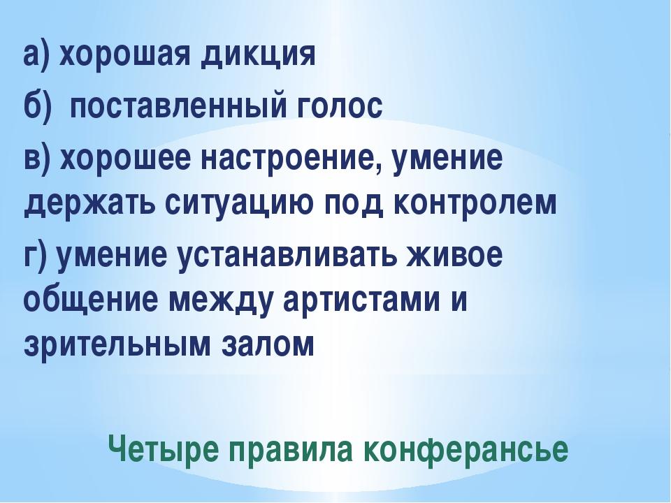 а) хорошая дикция б) поставленный голос в) хорошее настроение, умение держать...