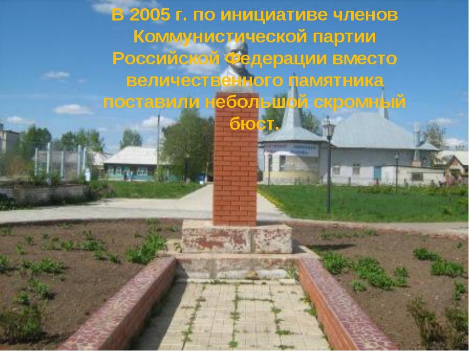 В 1925 году в Сернуре на улице Коммунистической поставлен памятник Владимиру...