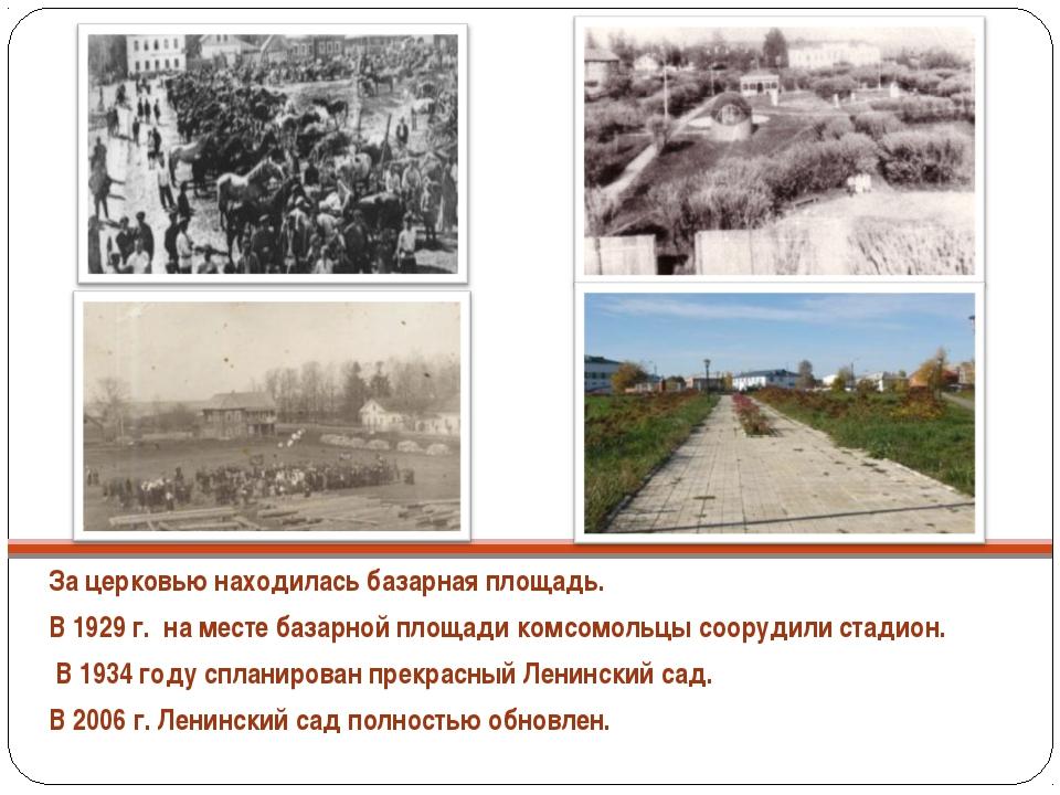 За церковью находилась базарная площадь. В 1929 г. на месте базарной площади...
