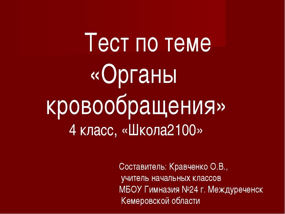 Тест по теме «Органы кровообращения» 4 класс, «Школа2100» Составитель: Кравч...