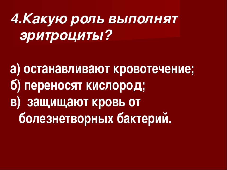 Какую роль выполнят эритроциты? а) останавливают кровотечение; б) переносят к...