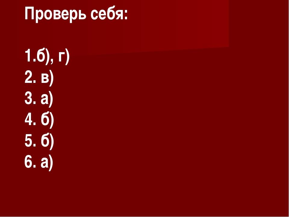 Проверь себя: б), г) 2. в) 3. а) 4. б) 5. б) 6. а)